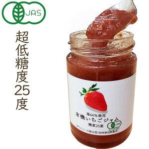 超低糖度25度 有機いちごジャム(135g)【デイリーフーズ】