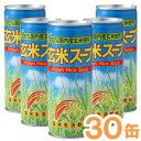 無農薬玄米使用 玄米スープ(缶)(245g)【30缶セット】【健康フーズ】 その1
