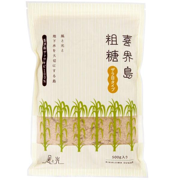 喜界島さとうきび粗糖(500g)【風と光】