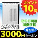 コンデンス除湿機AZRプラス(eco調湿モード搭載)(DBX-AZRP)【カンキョー】