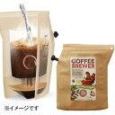 COFFEE BREWER グアテマラ・フェデコカグア(20g)【リブインコンフォート】
