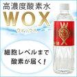 飲む酸素飲料WOX(ウォックス)(500ml)【メディサイエンス・エスポア】【全商品ポイント最大16.5倍 1月21日 9:59マデ】