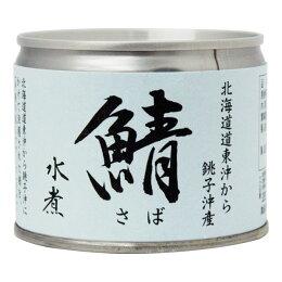 さば水煮・三陸産鯖使用(190g)【伊藤食品】