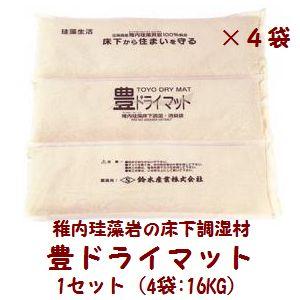 稚内珪藻床下調湿・消臭袋【豊ドライマット(4袋(4kg/袋入り)】