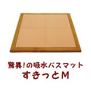 珪藻土バスマット、すきっと Mサイズ【送料無料】