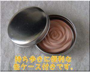 【アロマプレート】薔薇(容器入り)