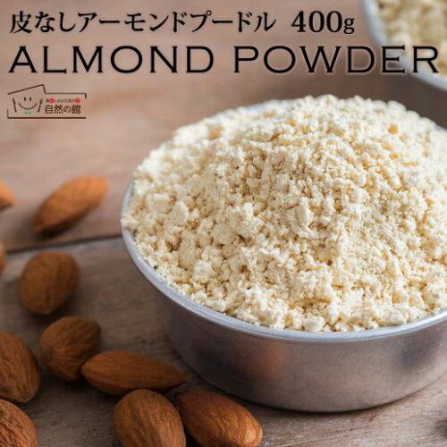 アーモンドプードルチャック着き皮無し無添加almondpowderゆうパケット便送料無料