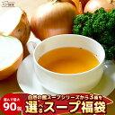 全7種類のスープからお好きに3個選べるスープ福袋 送料無料 スープ ラ...