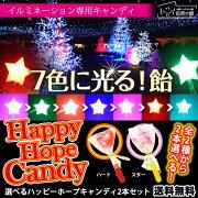 ハッピーホープキャンディ イルミネーション コンサート クリスマス イベント ハロウィン パーティ
