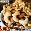 【大容量 850g】3種のミックスナッツ 送料無料 無添加 ...