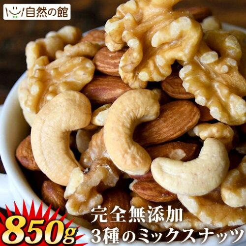 3種のミックスナッツ850g送料無料無添加1kgより少し少ない850gミックスナッツ[アーモンドくるみカシューナッツポスト投函大容量]
