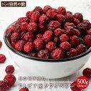 ラトビア産 クランベリー 500g(250g×2) 保存料不使用 ドライフルーツ 送料無料 保存に便利なチャック付き [ 甘酸っぱい フルーツ cranberry お試しサイズ 自然の館 ] 保存食 非常食 その1