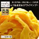 【再入荷】マンゴー 1kg(500g×2) セブ島 ドライマンゴー ゆうパケット便 端っこ 不揃い スイーツ ドライフルーツ マンゴー 送料無料 保存食 非常食 訳ありの商品画像