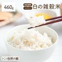 白の雑穀 460g 完全 国産 雑穀で栄養・健康 雑穀ご飯 食べやすい お試し 送料無料 雑穀人気店の自慢の雑穀米 自然の館 保存食 非常食 訳あり