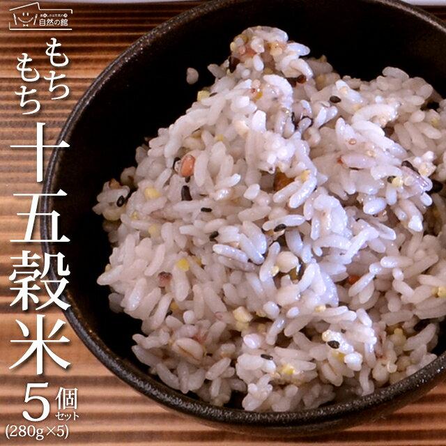 雑穀米 送料無料 桜色のもちもち十五穀米(280g×5)ランキング入賞【マクロビ 雑穀 雑穀米 業務用】