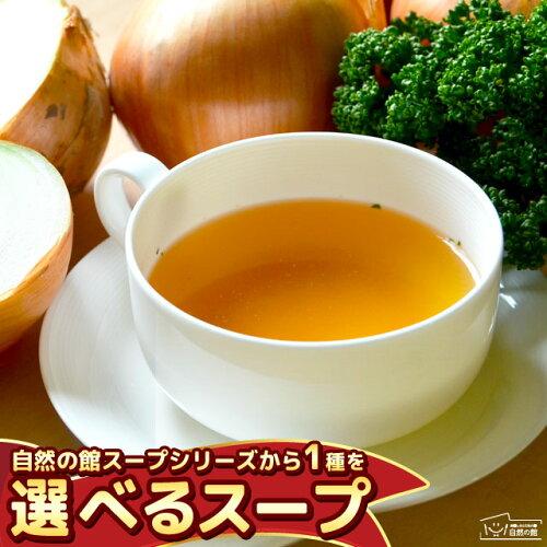 選べるスープ福袋