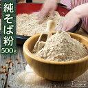 そば粉(純そば粉)500g 送料無料♪お試し 蕎麦粉 自然食品[蕎麦粉/そば粉/蕎麦/そば/手打ちそば/そば打ち/そばうち/蕎麦粉/そば粉/美味しい] - 美味しさは元気の源 【自然の館】