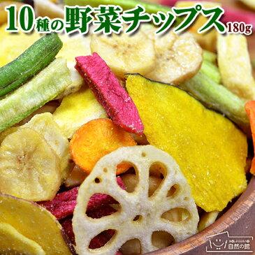 10種の野菜チップス 180g 送料無料 野菜チップス 野菜スナック 乾燥野菜 ベジタブル インスタ映え 家飲み 宅飲み 保存食 非常食 訳あり