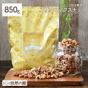 【大容量 850g】3種のミックスナッツ 送料無料 無添加