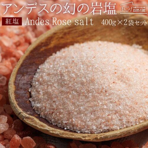 アンデスの岩塩紅塩(ピンクソルト)550g食用