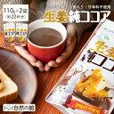 ココアパウダー 無糖 純ココア 220g(110g×2袋) 生姜ココア 蒸し生姜をオリジナルブレ……