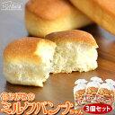 送料無料 菓子パン 詰め合わせ 非常食に美味しい乾燥パン 100日保存可能 ミルクパンナちゃん 3個セット 乾パン 日持ち おやつ 保存食 非常食 訳あり