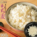 もち麦 900g(450g×2) 館のもち麦 アメリカ産 ダイエット 送料無料 水溶性食物繊維 βグルカン 保存食 非常食 訳あり