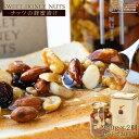 送料無料 SWEET HONEY NUTS 2個セット ナッツ 蜂蜜漬け スイートハニーナッツ ハニーナッツ はちみつ ハチミツ 蜂蜜 ミックスナッツ アーモンド レーズン カシューナッツ クルミ マカデミアナッツ スーパーフード 送料無料