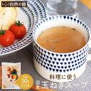 淡路島産 国産たまねぎスープ 30包 玉ねぎ 当店スープ人気No.1 おいしいスープ [ 送料無料  ...
