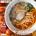 ラーメン トマチリラーメン 2人前 拉麺ひらり ひらり HIRARI noodle 麺 送料無料 さぬき お土産 お試し お取り寄せ 保存食 非常食 ポイント消化