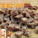 選べる生姜CUBE 生姜糖 2種類から2つ選べる しょうが糖生姜 キューブ セット ジンジャー おやつ