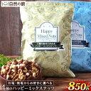 4種のナッツ 850g ミックスナッツ 無塩 有塩が選べる 素焼き ハッピーミックスナッツ 4種のミ...