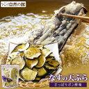 茄子の天ぷら 50g×4個セット なす チップス ナス スナック お菓子 おやつ 野菜 おつまみ 家飲み 宅飲み 訳あり 送料無料 自然の館
