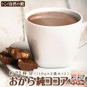 おから純ココア 220g(110g×2袋) おからココア おからパウダー お得な2袋セット [ 無糖 ダイエット 美容 ...