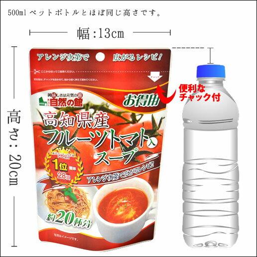 お試し 楽天ランキング1位 得用 高知県産 フルーツトマトスープ 20杯分 [ 国産 とまとトマト フルーツ スープ 野菜 通販 楽天 お試し ご当地 徳用 ]
