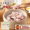 【クーポンで1,000円★半額以下】雑穀米 雑穀 国産 92