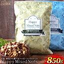 1位:【大容量 850g】ミックスナッツ 無塩 有塩が選べる ハッピーミックスナッツ 4種のミックスナッツ 送料無料 無添加 [ 1kgより少し少ない850g アーモ...