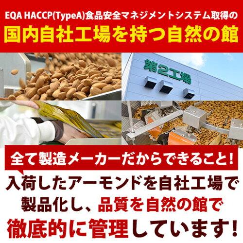 \エクストラNo.1/素焼きアーモンド1kg(500g×2袋)送料無料アーモンドナッツおつまみ無油(ノンオイル)ローストアーモンド(Almond)おやつ自然の館