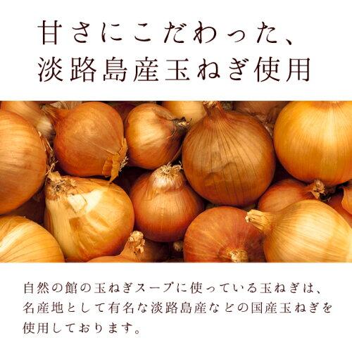 淡路島産たまねぎ使用国産たまねぎスープ
