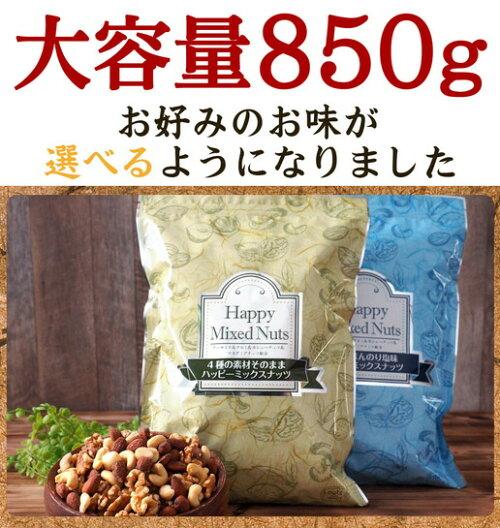 ミックスナッツ850g無塩有塩が選べるハッピーミックスナッツ4種のミックスナッツ送料無料無添加1kgより少し少ない850g[アーモンドくるみマカダミアナッツカシューナッツポスト投函]