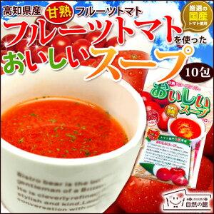 フルーツ フルーツトマトスープ