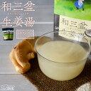 和三盆生姜湯 合計約24杯分 (165g×2) [ 和三盆 生姜湯 生姜 香川 高知 自然の館 ] 保存食 非常食 訳あり
