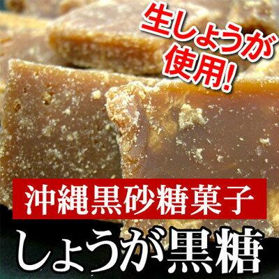 生姜黒糖(しょうが黒糖)