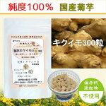 キクイモ(菊芋)の粒(300粒)サプリメント