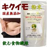 キクイモ(菊芋)の粉末サプリメント