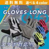 サイクリンググローブ フルフィンガー メンズ 送料無料 サイクルグローブ ロングフィンガー 自転車用 手袋 自転車グローブ 男女兼用