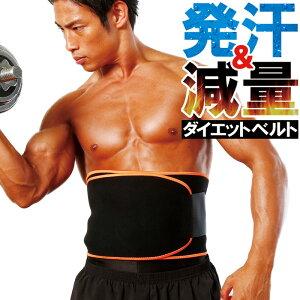 お腹引き締めシェイプアップベルトサウナ発汗ベルトサポートベルトスウェットベルトエクササイズトリマー男女兼用くびれ・腹筋・ウエストに!メンズレディース