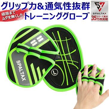 トレーニンググローブ 筋トレ 筋トレグローブ ダンベル ウエイトトレーニング パワーグリップ ジム ベンチプレス バーベル ウエイトリフティング 重量挙げ 保護 滑り止め メンズ パッド スパルタックス 筋肉球 送料無料