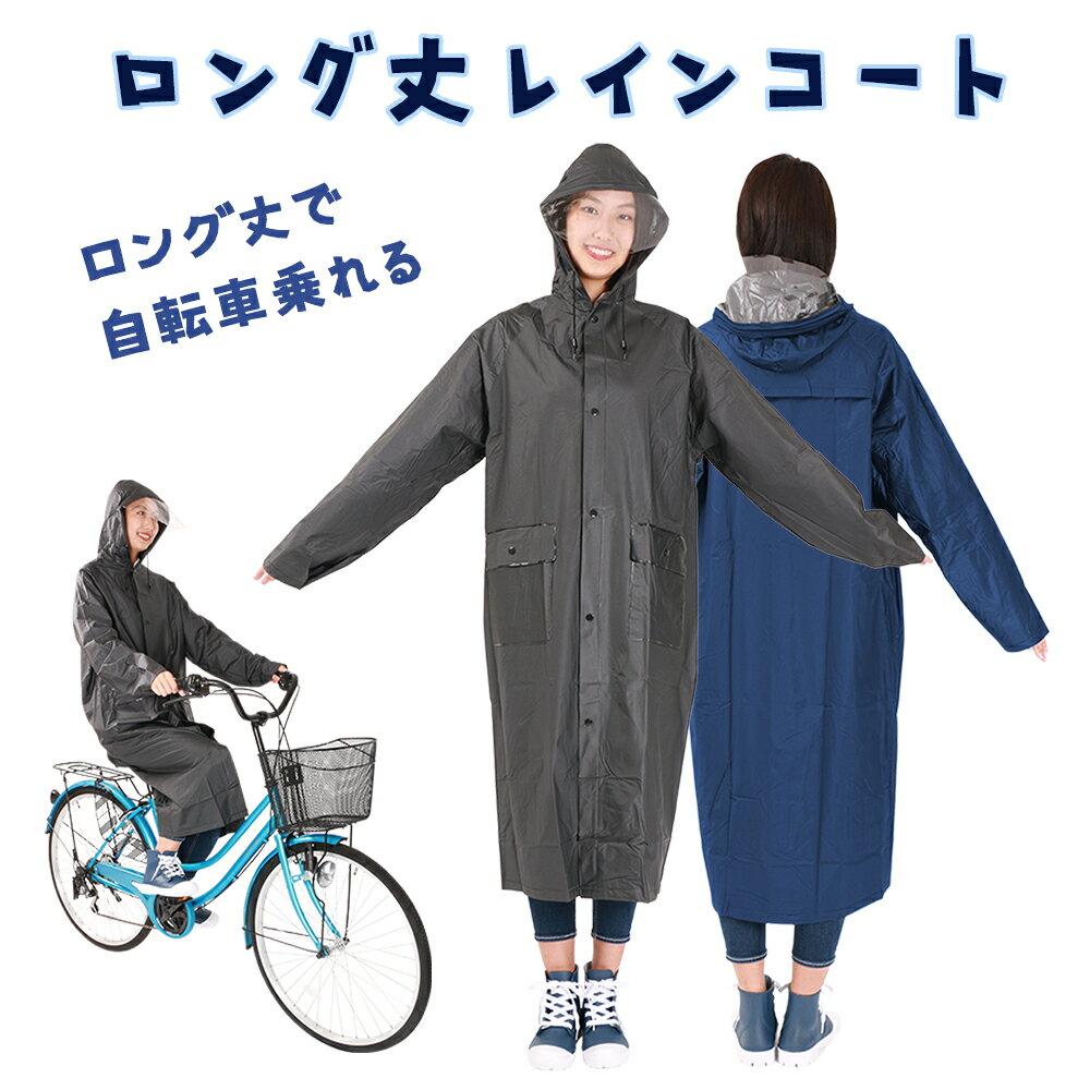 レインコート ユニセックス 軽量 ロング丈 防水 雨合羽  カッパ ブラック ネイビー レインウェア