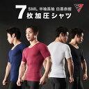 【7枚組→10%OFF】加圧シャツ メンズ【SPALTAX